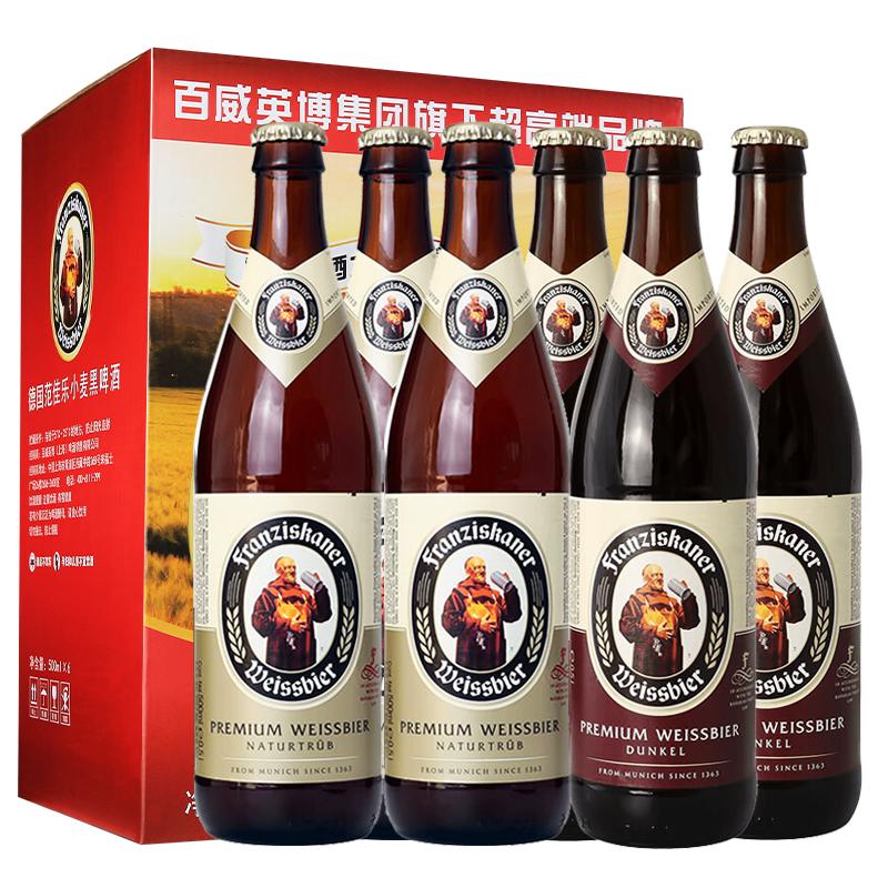 范佳乐/教士(Franziskaner)小麦啤酒 整箱装 500ml*6瓶 德国进口