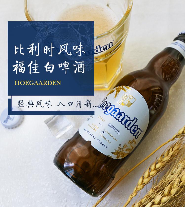 福佳(Hoegaarden)福佳小麦白啤酒 330ml*24瓶 整箱装